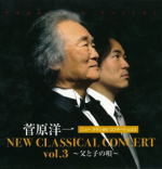 New classical concert 父と子の唄